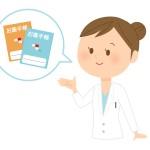 調剤薬局で20円おトクになるなら、お薬手帳を断ったほうがいいのだろうか?
