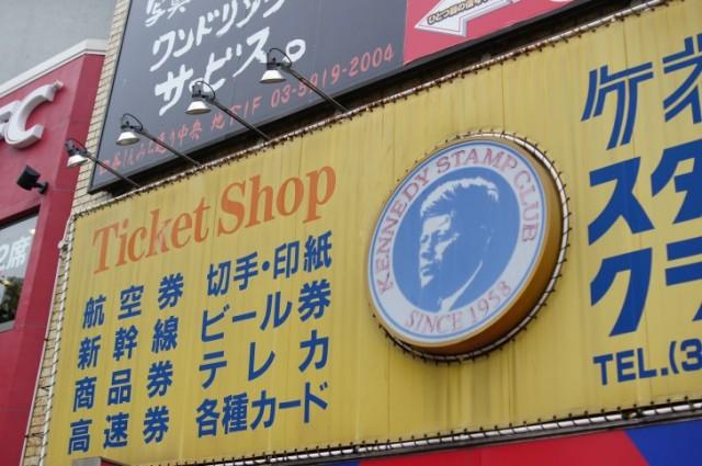 金券ショップで百貨店共通券を買いだめ!1,000円分がおよそ975円で入手できる!