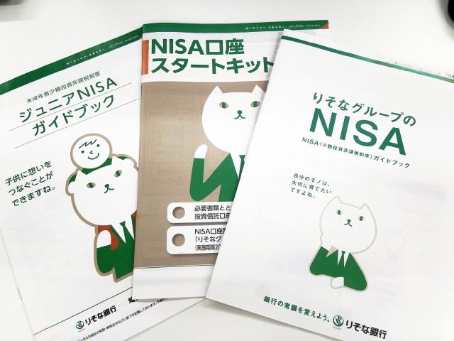 【初心者向け】1,000円からでも始められる?NISA(ニーサ)とはいったい何なのか?【後編】