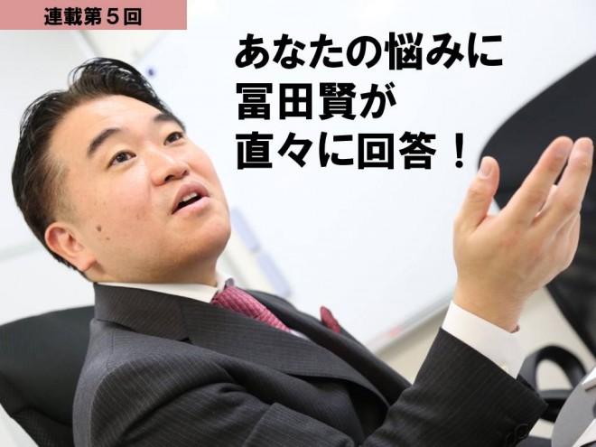 冨田賢が回答